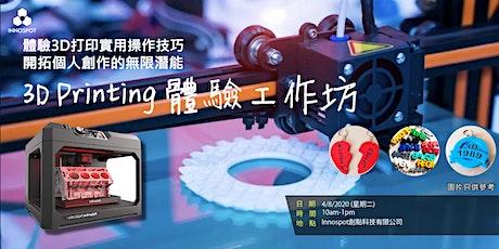 3D PRINTING 體驗工作坊 tickets