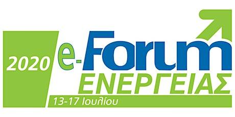 e-Forum Ενέργειας 2020 tickets