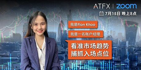 ATFX 外汇线上研讨会 - Fion Khoo tickets