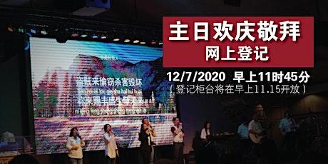 主日欢庆敬拜 12/7/2020 tickets