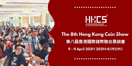 The 8th Hong Kong Coin Show 第八屆香港國際錢幣聯合展銷會 tickets