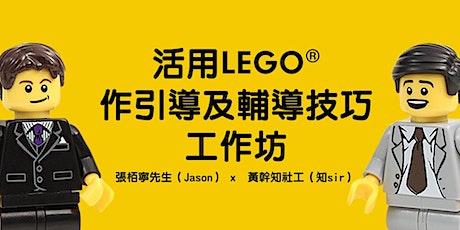 第六屆《玩樂手築》活用LEGO® 作引導及輔導技巧工作坊 tickets