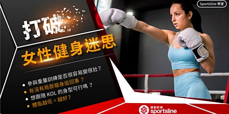 Sportsline學院 - 打破女性健身迷思講座 tickets