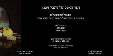 The Dark side of Inbal Weisman Shabat 18:00 tickets