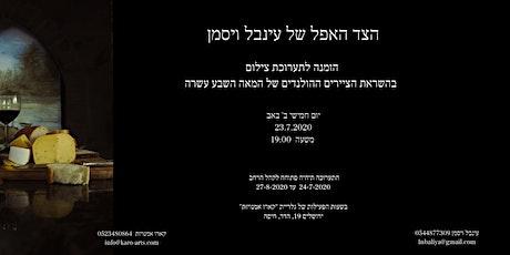 הצד האפל בגלריית קארו בחיפה____ 24-7-2020 ____11:00 __ tickets