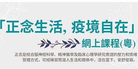 正念生活,疫境自在 (免費網上課程) - 7月11日 2:30PM tickets
