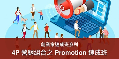 4P營銷組合之Promotion速成班 (8/8) tickets