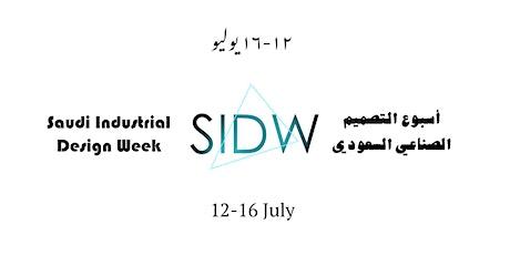 Saudi Industrial design week - Fourth day - Wednesday 15 July tickets