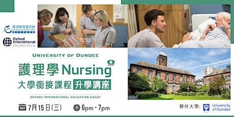 【護理學 Nursing】大學銜接課程升學講座 (University of Dundee) tickets