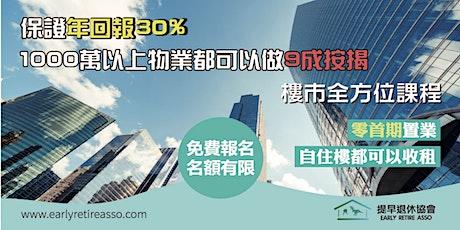 免費香港地產課程 -強勢回歸 tickets
