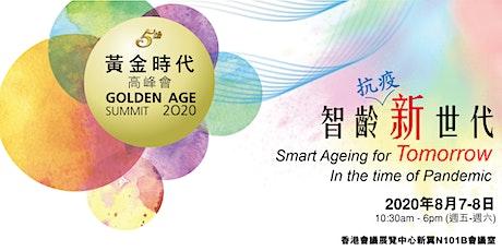 Golden Age  Summit 2020  第五屆黃金時代高峰會(入場登記) tickets