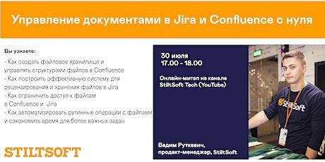 """Онлайн-митап """"Управление документами в Jira и Confluence с нуля"""" tickets"""