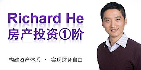 Richard He 房产投资①阶课程第6期(网络版) tickets
