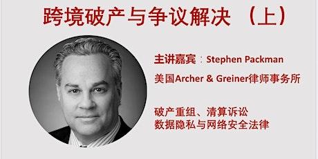 7月19日:西政-中美法律实务在线沙龙 主题:跨境破产及争议解决(上) tickets