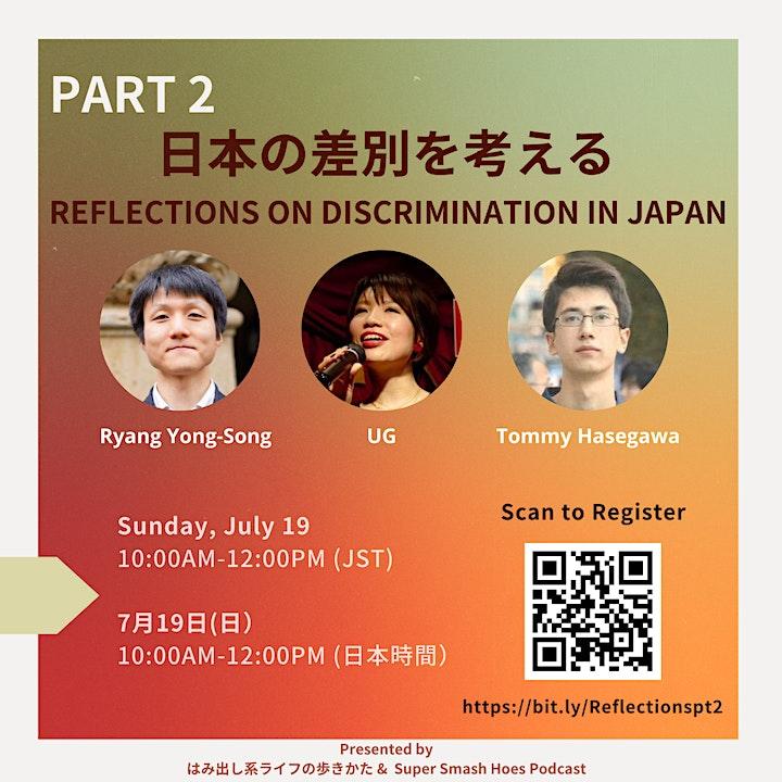 日本の差別を考える Part2/Reflections on discrimination in Japan Part2 image