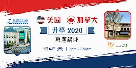 【美、加升學 2020】升學講座 tickets