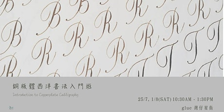 銅版體西洋書法入門班 Introduction to Copperplate Calligraphy tickets