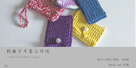 鉤織卡片套工作坊 Crochet Card Holder Workshop tickets