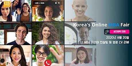 QS Virtual World MBA Tour - Korea 온라인 MBA 박람회 tickets