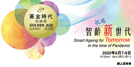 Virtual Summit 網上高峰會 - Golden Age  Summit 2020  第五屆黃金時代高峰會 tickets
