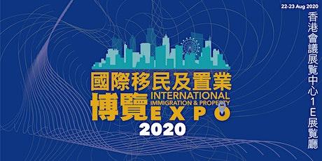 香港2020國際移民及置業博覽|International Immigration and Property Expo (IMMI Expo) tickets