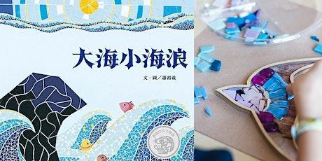 K11 Kulture Academy | Stay Home Stay Online | 親子工作坊:共讀繪本《大海小海浪》✕ 「小海浪」馬賽克藝術 tickets