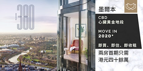 [AU] 380 Melbourne Move In 2020 - CBD Exhibition 墨爾本380 CBD 物業展銷 x 分場專題講座 tickets