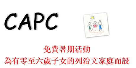 CAPC 暑期活动: 8月4-6日 (只選擇一天參加活動) tickets