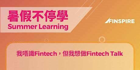 暑假不停學 - 我唔識Fintech,但我想做Fintech (Online Webinar) tickets