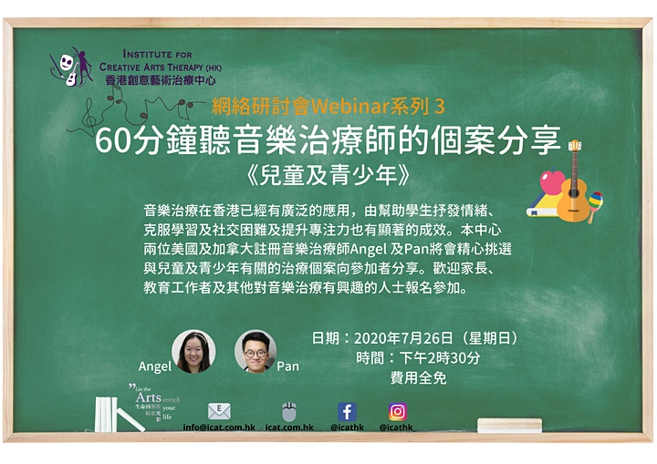 網絡研討會Webinar系列3 -  60分鐘聽音樂治療師的個案分享:兒童及青少年 image