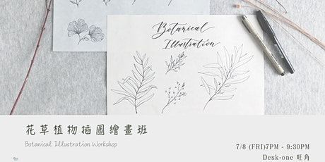 花草植物插圖繪畫班 Botanical Illustration Workshop tickets