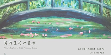 莫內蓮花池畫班 Monet Water Lilies Painting Class tickets