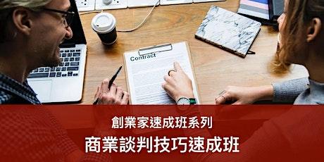商業談判技巧速成班 (11/8) tickets