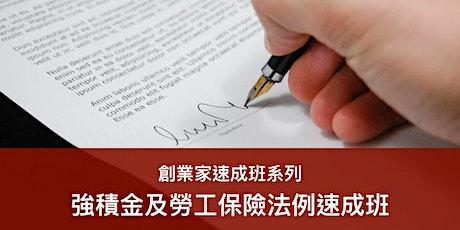 強積金及勞工保險法例速成班 (17/8) tickets