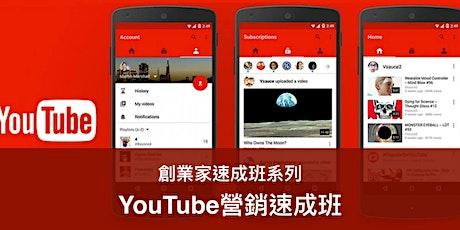 YouTube營銷速成班 (21/8) tickets