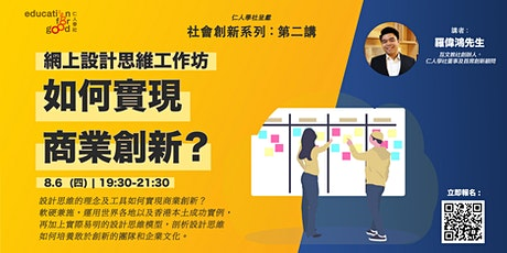 【網上社創系列】設計思維工作坊:如何實現商業創新? tickets