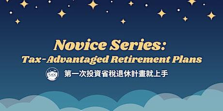 Novice Series: Tax-Advantaged Retirement Plans 第一次投資省稅退休計畫就上手 tickets