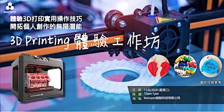 3D PRINTING 體驗工作坊 (已延期至8月11日) tickets