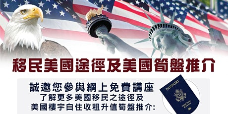 移民美國途徑及美國筍盤推介 US Immigration and US Real Estate Investment tickets