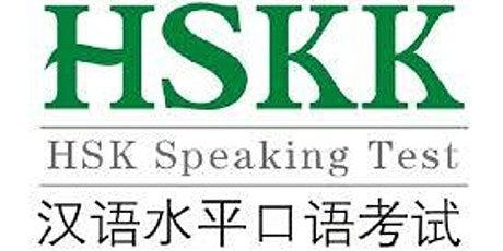 HSKK_HSK Speaking Exam tickets
