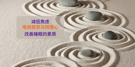 正念基础课程 Mindfulness Foundation Course starts Sep 5 tickets