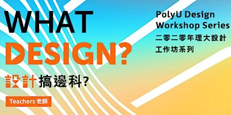 PolyU Design Summer Programme (Teacher) tickets