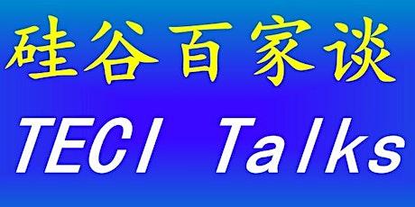 """硅谷百家谈 TECI Talks 诚征""""职场""""主持人,嘉宾和义工 tickets"""