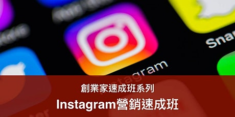 Instagram營銷速成班 (24/8) tickets