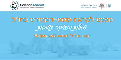 """מפגש פוסט – דוקטורנטים עם נדב דואני, מנכ""""ל ScienceAbroad"""