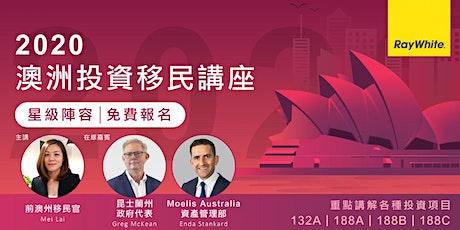 [IM] Australia Investment Migration Workshop Aug 4 2020 tickets