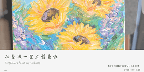 【Sunflowers】抽象風一堂立體畫班 Sunflowers Painting Workshop tickets