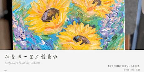 【Sunflowers】抽象風一堂立體畫班 Sunflowers Painting Workshop tickets