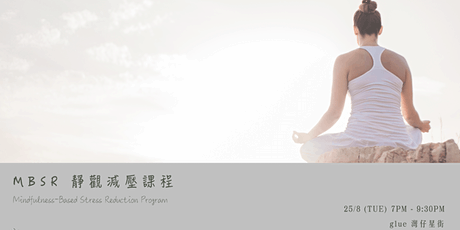 MBSR 靜觀減壓課程 Mindfulness-Based Stress Reduction Program tickets