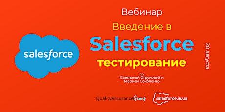 Вебинар: Введение в Salesforce тестирование tickets